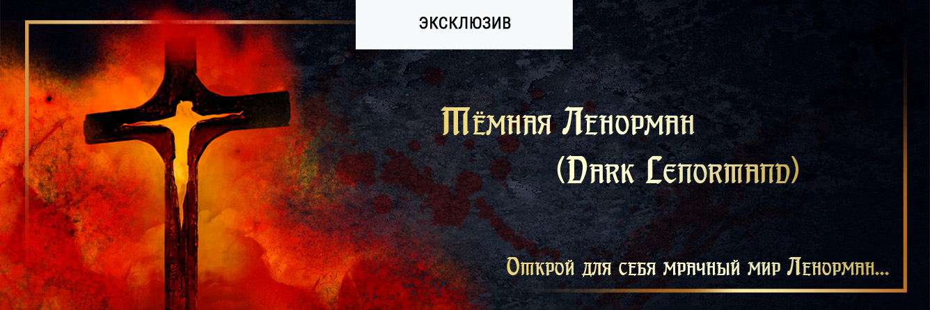 Тёмная Ленорман (Dark Lenormand)