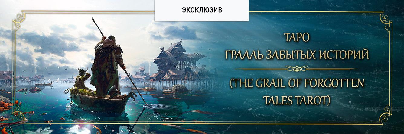ТАРО ГРААЛЬ ЗАБЫТЫХ ИСТОРИЙ (THE GRAIL OF FORGOTTEN TALES TAROT)