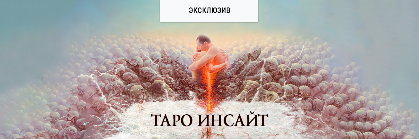 Таро Инсайт (Insight Tarot)