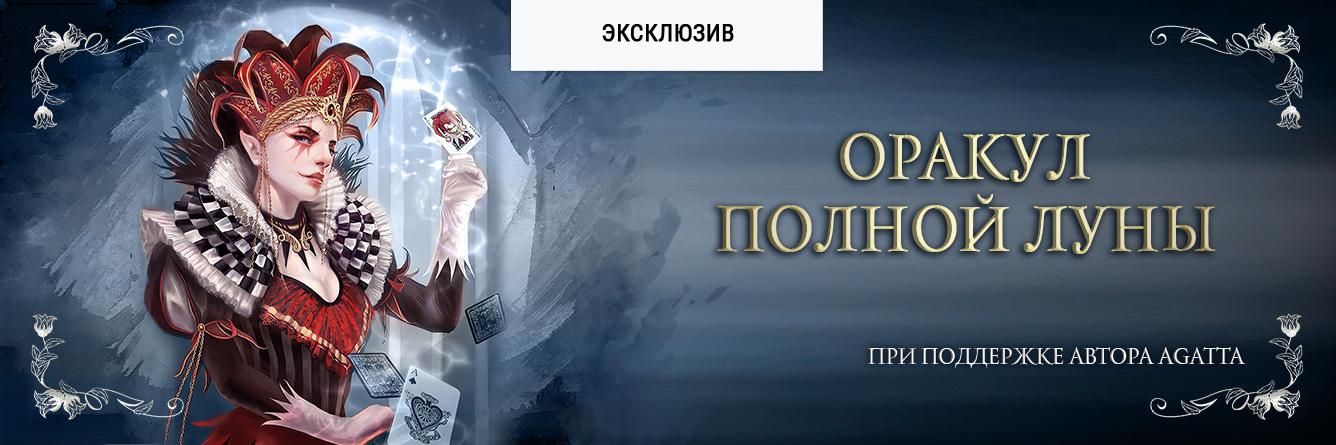 Оракул Полной Луны (Full Moon Oracle) (Оригинал от автора)