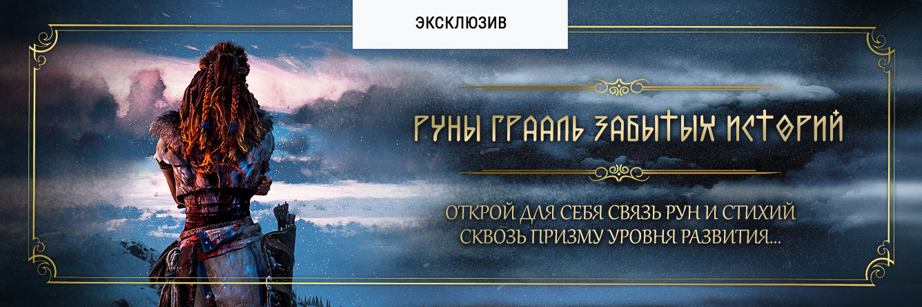 Руны Грааль Забытых Историй (ОРИГИНАЛ)