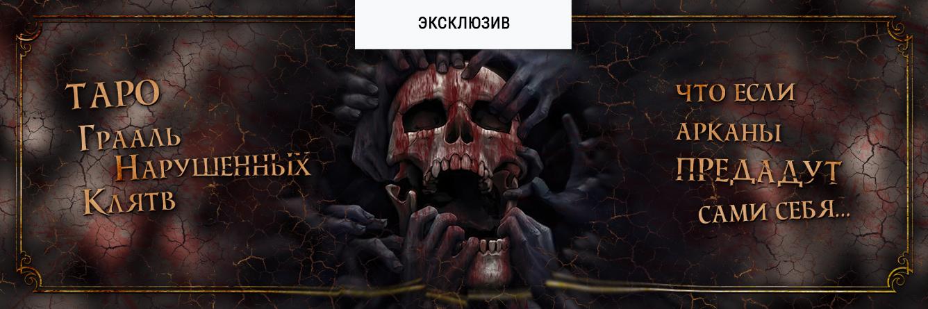 Таро Грааль Нарушенных Клятв (The Grail of Broken Oath Tarot)