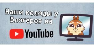 Наши колоды у блогеров на YouTube