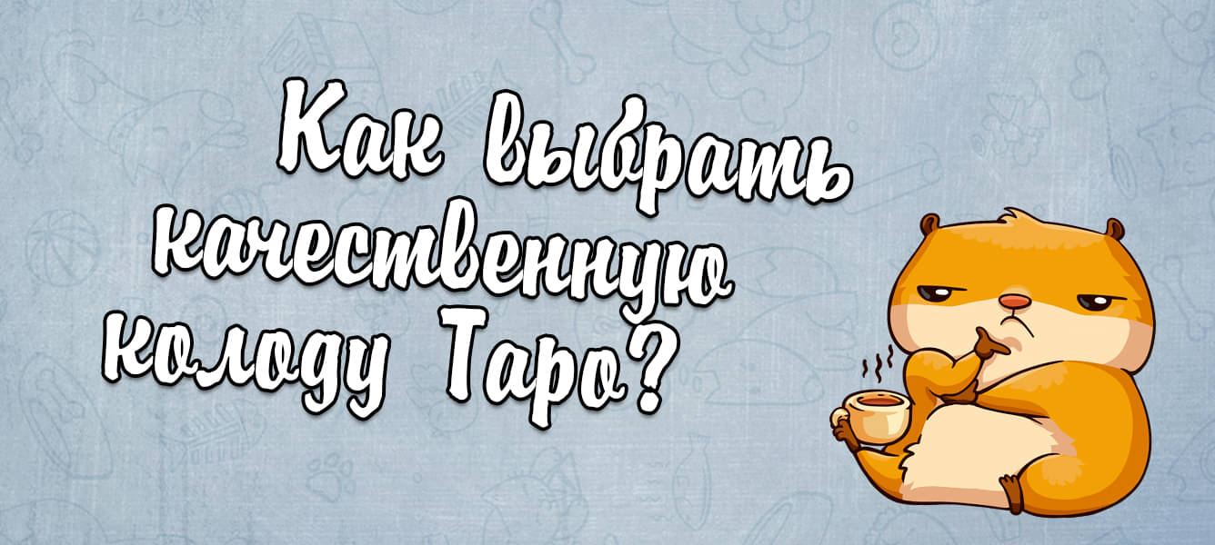Как купить качественную колоду карт Таро?