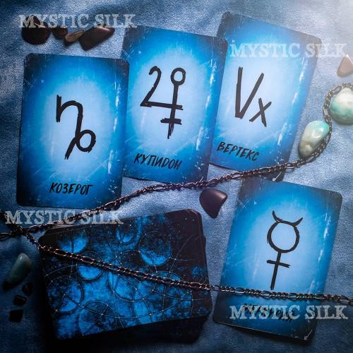 Астрологическая колода (Astrological deck)