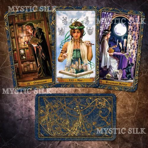 Волшебное таро (Wizards Tarot)