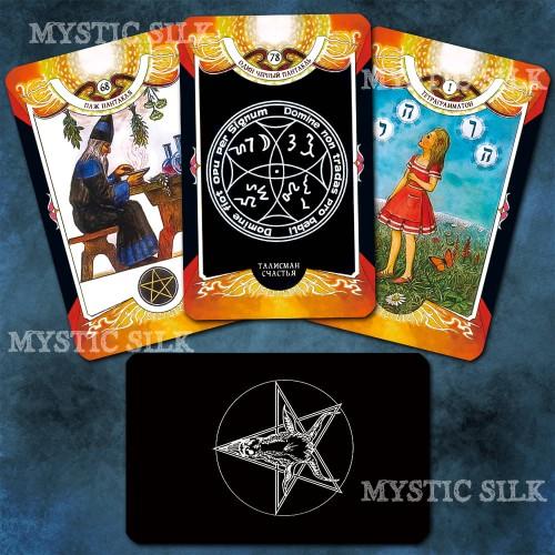 Таро Черных сил и карты Ада (Tarot of Dark forces and cards of Hell)