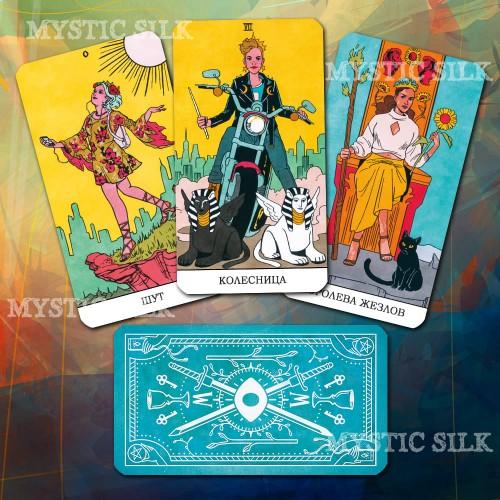 Таро Современной Ведьмы (Modern Witch Tarot)