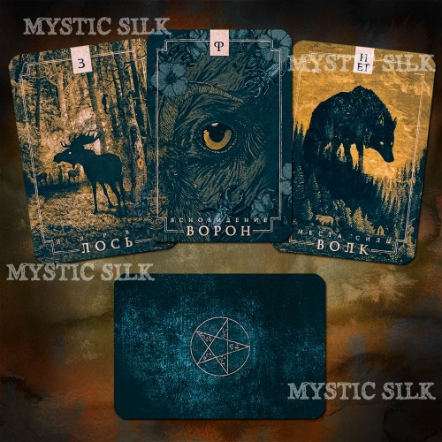 Спиритический оракул тотемов (Spiritistic oracle of totems)