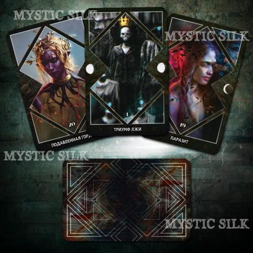 Оракул Тёмное Зеркало (Dark Mirror Oracle)