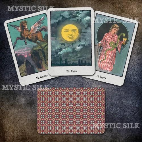 Сокровенная колода русской ворожеи (Sacred deck of russian sorceress )